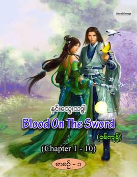 BloodOnTheSword(စာစဥ္-၁) - ႏွင္းေသြးသဒၵါ(ဝမ္က်န႔္)