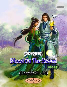 BloodOnTheSword(စာစဥ္-၃) - ႏွင္းေသြးသဒၵါ(ဝမ္က်န႔္)