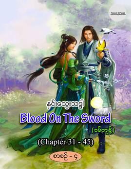 BloodOnTheSword(စာစဥ္-၄) - ႏွင္းေသြးသဒၵါ(ဝမ္က်န႔္)