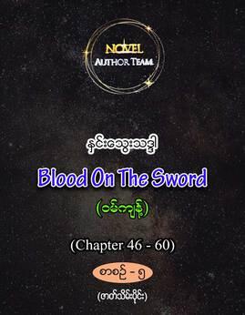 BloodOnTheSword(စာစဥ္-၅)(ဇာတ္သိမ္းပိုင္း) - ႏွင္းေသြးသဒၵါ(ဝမ္က်န႔္)