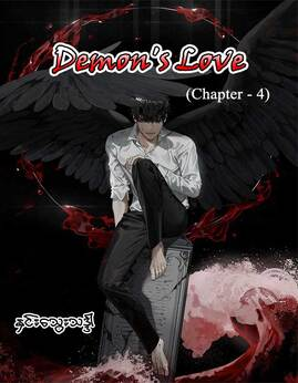 Demon'sLove(Chapter-4) - ႏွင္းေသြးသဒၵါ