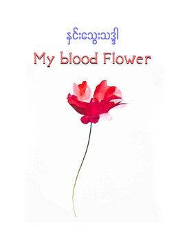MybloodFlower - ႏွင္းေသြးသဒၵါ