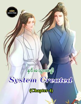 SystemCreated(Chapter-4) - ႏွင္းေသြးသဒၵါ