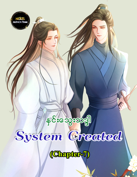 SystemCreated(Chapter-7) - ႏွင္းေသြးသဒၵါ