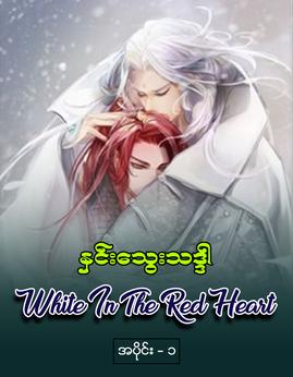 WhiteInTheRedHeart(အပိုင္း-၁) - ႏွင္းေသြးသဒၵါ