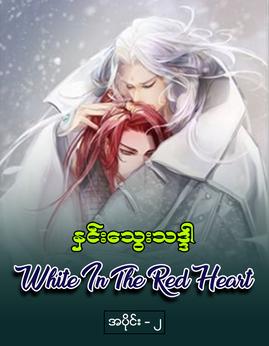 WhiteInTheRedHeart(အပိုင္း-၂) - ႏွင္းေသြးသဒၵါ