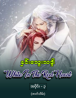 WhiteInTheRedHeart(အပိုင္း-၃)(ဇာတ္သိမ္း) - ႏွင္းေသြးသဒၵါ