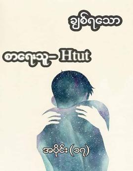 ခ်စ္ရေသာ(အပိုင္း-၁၇) - Htut