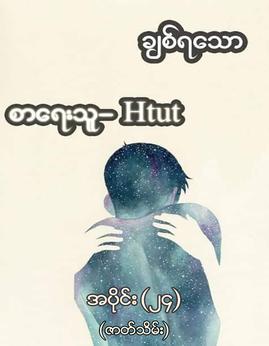 ခ်စ္ရေသာ(အပိုင္း-၂၄)(ဇာတ္သိမ္း) - Htut