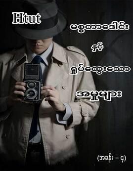 မစၥတာေဒါင္းႏွင့္ရႈပ္ေထြးေသာအမႈမ်ားအခန္း(၄) - Htut