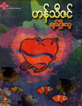 ခ်စ္ဦးသူ - ဟန္သီဇင္