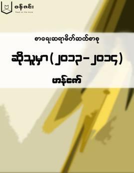 စာေရးဆရာမိတ္ဆက္စာစု - ဟန္ေဇာ္