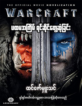 Warcraft(ပထမအႀကိမ္ရင္ဆိုင္ေတြ႔ျခင္း) - ထင္ေဇာ္မွဴးသင္(ျမန္မာျပန္)