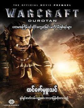 WarcraftDurotan(ပထမအႀကိမ္ရင္ဆိုင္ေတြ႔ျခင္းမတိုင္မီျဖစ္ရပ္မ်ား) - ထင္ေဇာ္မွဴးသင္(ျမန္မာျပန္)
