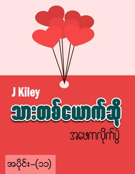 သားတစ္ေယာက္ဆိုအေဖကလိုက္ပြဲ(အပိုင္း-၁၁) - JKiley