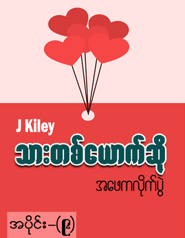 သားတစ္ေယာက္ဆိုအေဖကလိုက္ပြဲ(အပိုင္း-၉) - JKiley