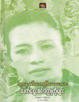 လက္ေရြးစင္ဝတၳဳတိုမ်ား(၁၉၄၁-၁၉၈၁) - ဂ်ာနယ္ေက်ာ္မမေလး