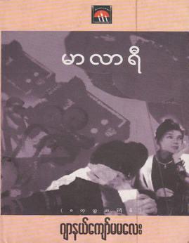 မာလာရီ - ဂ်ာနယ္ေက်ာ္မမေလး