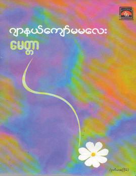 ေမတၱာ - ဂ်ာနယ္ေက်ာ္မမေလး