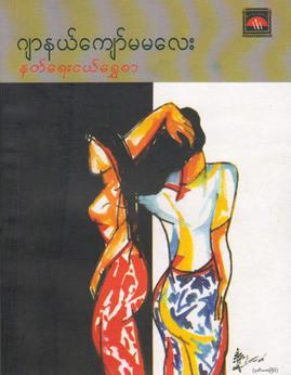 နတ္ေရးငယ္ေရႊစာ - ဂ်ာနယ္ေက်ာ္မမေလး