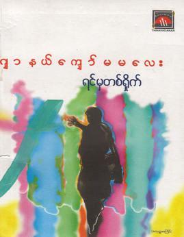 ရင္မွတစ္႐ႈိက္ - ဂ်ာနယ္ေက်ာ္မမေလး