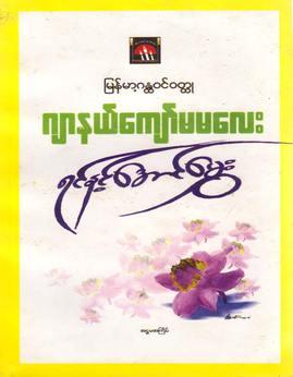 ရင္နင့္ေအာင္ေမႊး - ဂ်ာနယ္ေက်ာ္မမေလး