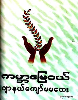 ကမၻာေျမဝယ္ - ဂ်ာနယ္ေက်ာ္မမေလး