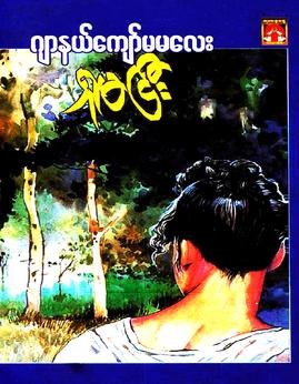 ရႈမျငီး - ဂ်ာနယ္ေက်ာ္မမေလး