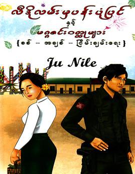 လီဒုိလမ္းမွပန္းပုံျပင္ - JuNile
