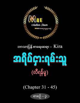 အရိပ္ငွားရမ္းသူ(စာစဥ္-၃) - Kira(လီရန္မူ)