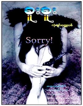 Sorry! - ခူးခူး