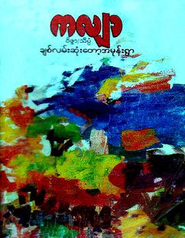 ခ်စ္လမ္းဆံုးေတာ့အမုန္းရြာ - ကလ်ာ(ဝိဇၨာ-သိပၸံ)