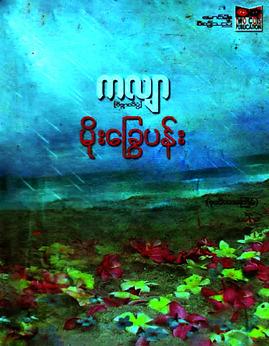 မိုးေျခြပန္း - ကလ်ာ(ဝိဇၨာသိပၸံ)