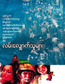 လမ္းေလ်ွာက္သူမ်ား - ကေလာင္စံုု