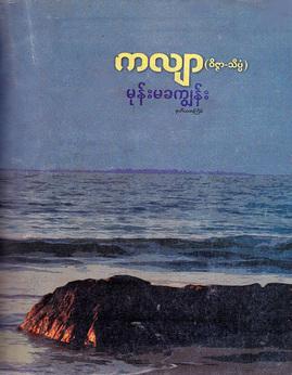 မုန္းမခက်ြန္း - ကလ်ာ(ဝိဇၨာ-သိပၸံ)
