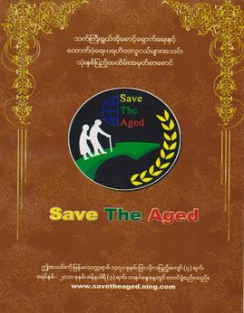 SavetheAged - ညိဳရင့္