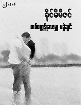 တစ္စကၠန္႕ေလးမွ်ခြဲမေနခ်င္ - ခိုင္မီမီဇင္