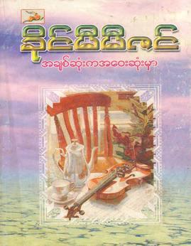 အခ်စ္ဆံုးကအေဝးဆံုးမွာ - ခိုင္မီမီဇင္