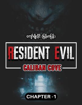 ResidentEvil-CalibanCove(Chapter-1) - ေက်ာ္မ်ိဳးႏိုင္(ျမန္မာျပန္)