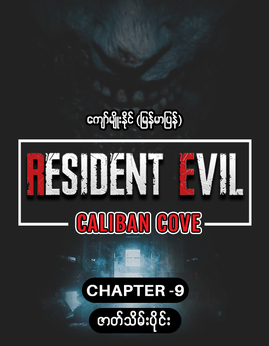 ResidentEvil-CalibanCove(Chapter-9)(ဇာတ္သိမ္း) - ေက်ာ္မ်ိဳးႏိုင္(ျမန္မာျပန္)