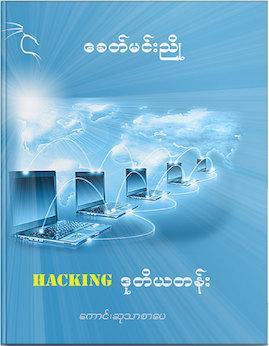 Hackingဒုတိယတန္း - ေခတ္မင္းညိဳ