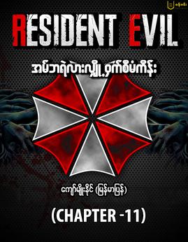 ResidentEvil(Chapter-11) - ေက်ာ္မ်ိဳးႏိုင္(ျမန္မာျပန္)