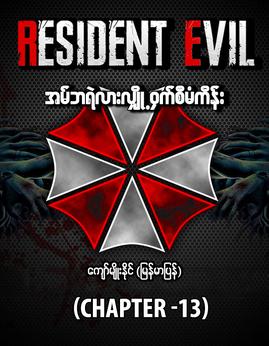 ResidentEvil(Chapter-13) - ေက်ာ္မ်ိဳးႏိုင္(ျမန္မာျပန္)