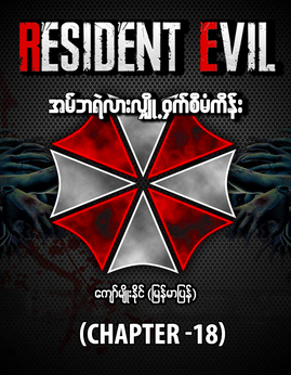 ResidentEvil(Chapter-18) - ေက်ာ္မ်ိဳးႏိုင္(ျမန္မာျပန္)