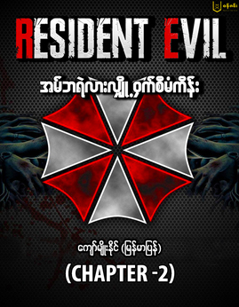 ResidentEvil(Chapter-2) - ေက်ာ္မ်ိဳးႏိုင္(ျမန္မာျပန္)