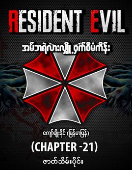 ResidentEvil(Chapter-21) - ေက်ာ္မ်ိဳးႏိုင္(ျမန္မာျပန္)