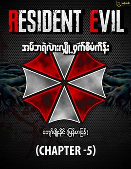 ResidentEvil(Chapter-5) - ေက်ာ္မ်ိဳးႏိုင္(ျမန္မာျပန္)