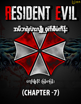 ResidentEvil(Chapter-7) - ေက်ာ္မ်ိဳးႏိုင္(ျမန္မာျပန္)
