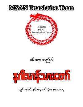 နဂါးမာန္သားေတာ္(သွ်င္ေနမင္းႏွင့္ေပ်ာက္ဆုံးေနေသာသူ) - ခမ္းနားထည္ဝါ