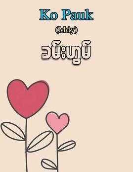 ခမ္းဟြမ္ - KoPauk(mdy)